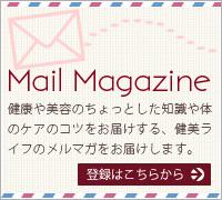 Mail Magazine 健康や美容のちょっとした知識や体のケアのコツをお届けする、健美ライフのメルマガをお届けします。