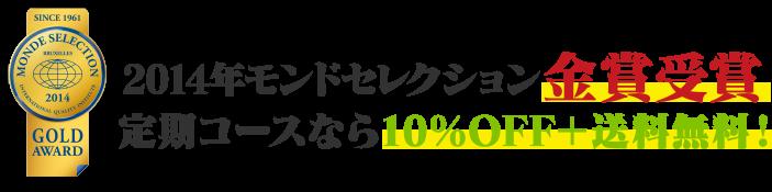 2014年モンドセレクション金賞受賞 定期コースなら10%OFF+送料無料!