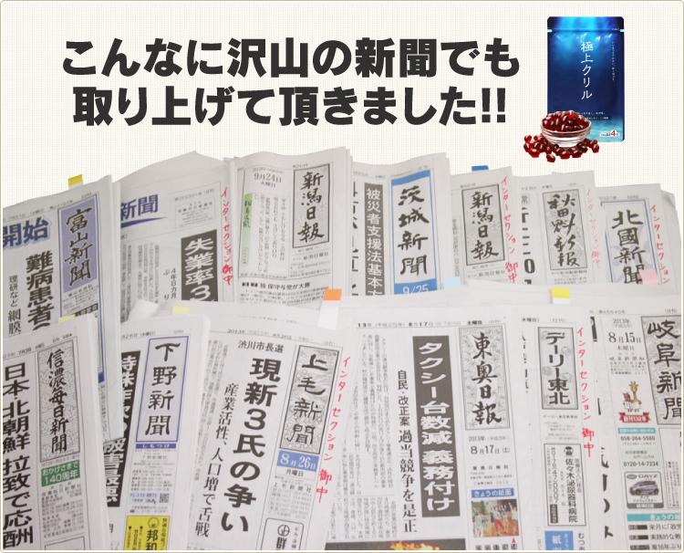 こんなに沢山の新聞でも取り上げて頂きました!!