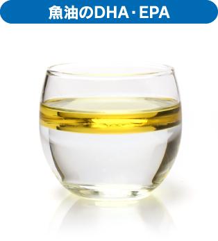 魚油のDHA・EPA