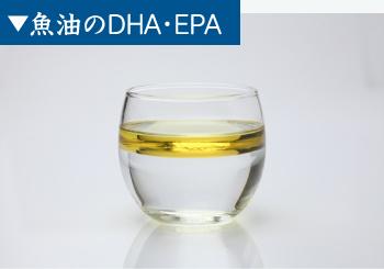 ▼魚油のDHA・EPA