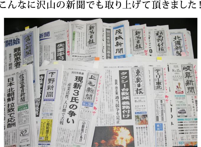 こんなに沢山の新聞でも取り上げて頂きました!