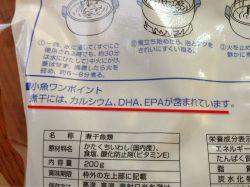 DHA、EPAと書かれている袋