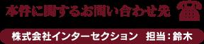 本件に関するお問い合わせ先:株式会社インターセクション  担当:鈴木